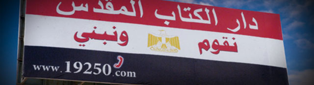 Lessons from Bible Billboards in Egypt